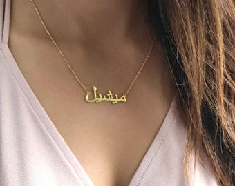Arabic necklace etsy popular items for arabic necklace aloadofball Images