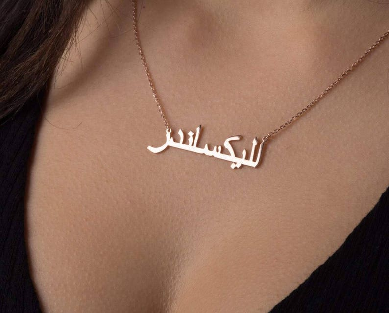 e4895c79c173f Arabic name Necklace 925 sterling silver with 14k Gold Plated