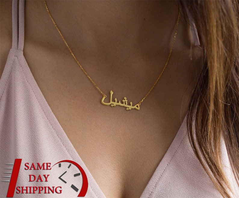 Arabic text Name NecklacePersonalized Arabic NecklaceSame image 0