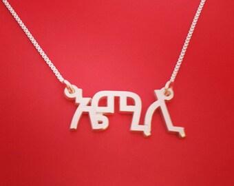 Amharic Name Necklace Amharic Name Design Birthday Amharic Name Pendant Amharic Necklace With Name Amharic Jewelry ስም ሐብል  የሚያግዘን ሐብል