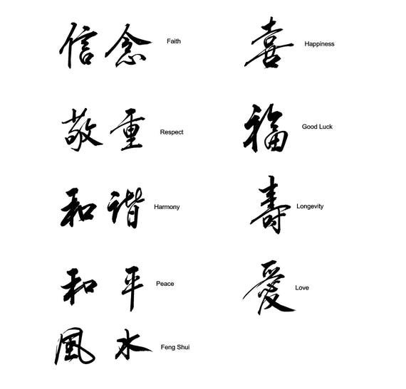Chinese Symbols Decals Chinese Words Decal Car Decals Window Etsy