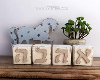 Hebrew letter Blocks | Wooden Blocks | hebrew letter | AHAVA  | אהבה