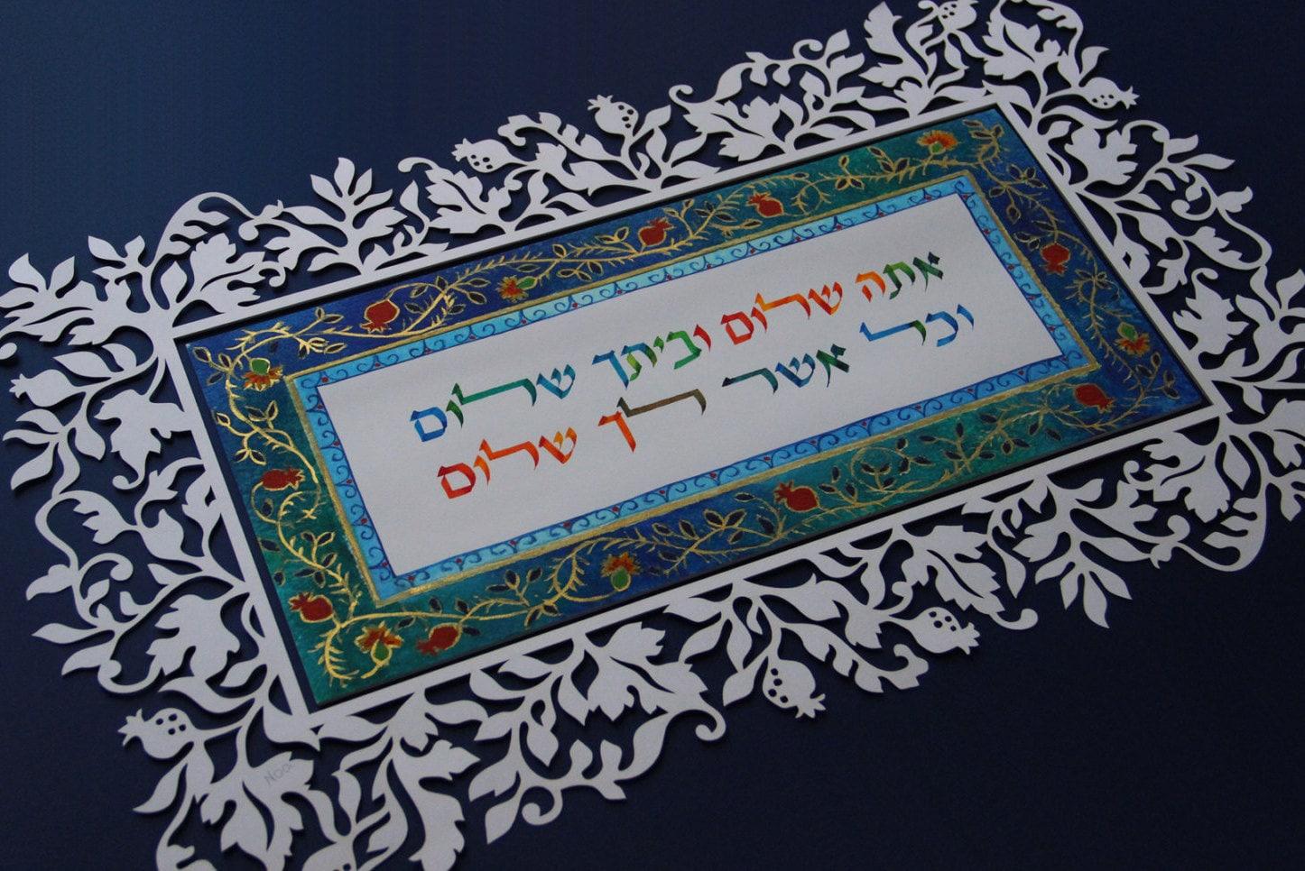Jewish Wedding Gift: Jewish Home Blessing Birkat Habayit Jewish Wedding Gift