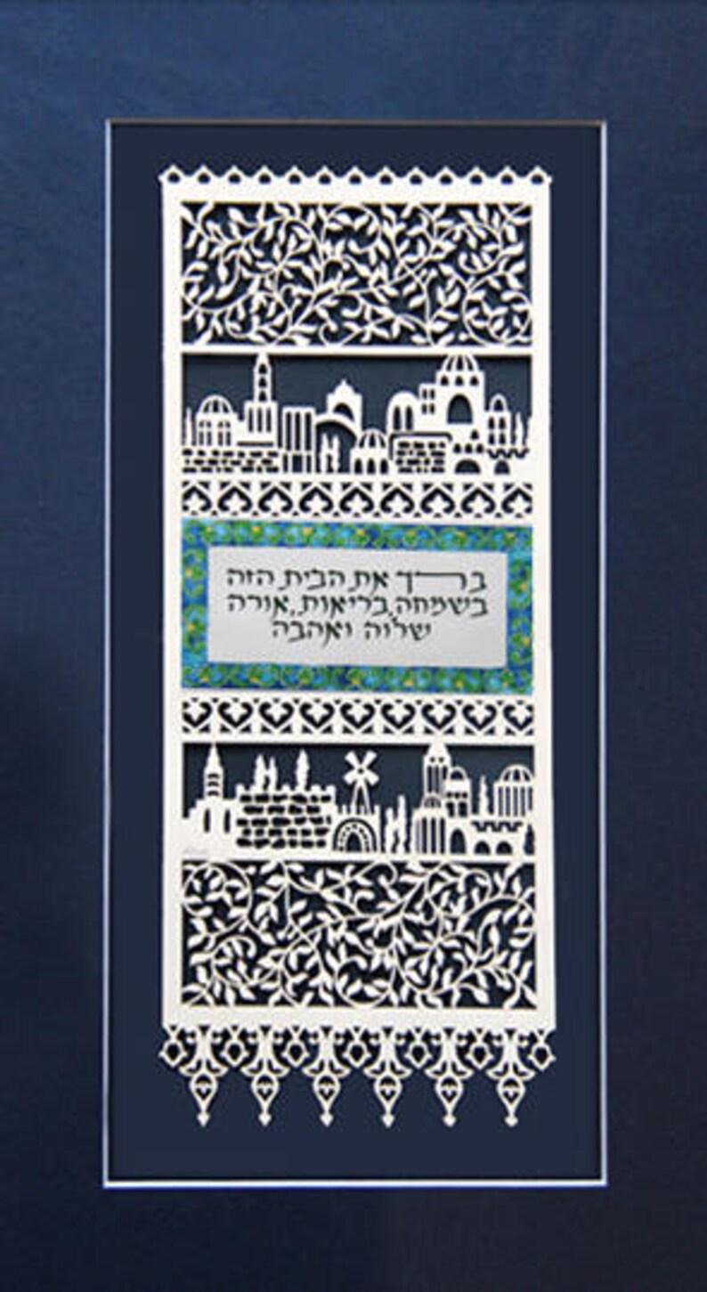 Jewish Home Decor Jewish Wedding gift Judaica Wall Art Jerusalem House Blessing Israel Papercut Art Judaica Gifts Jewish Holidays Gift