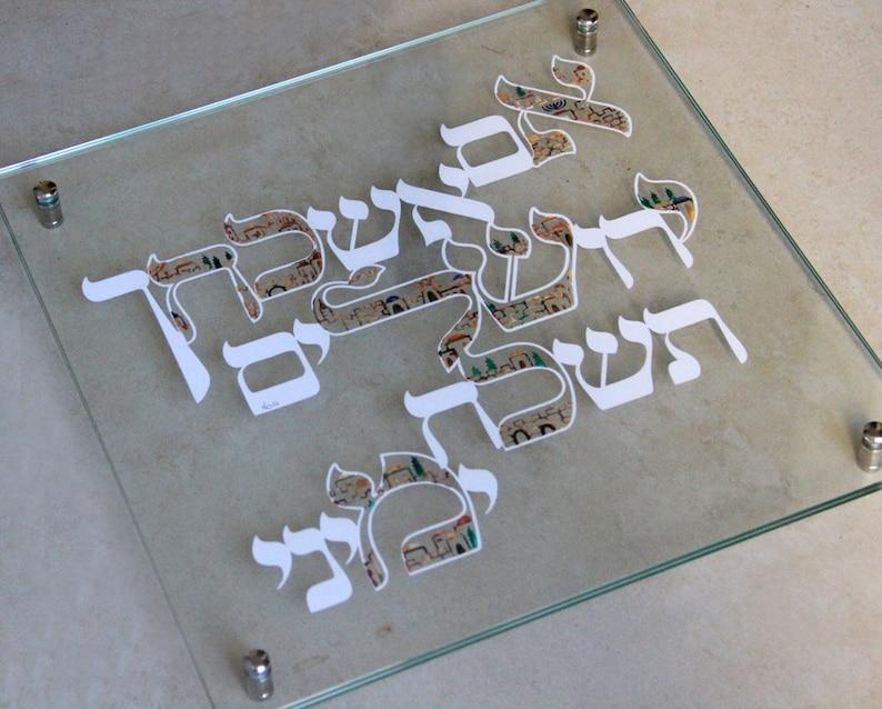 Jewish Art Jewish Wedding Gift Judaica Wall Decor Israel Artist Jerusalem Papercut If I Forget Thee Jerusalem Art Jewish Wall Hanging