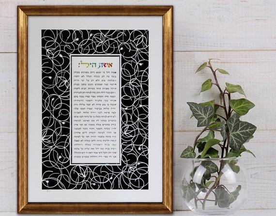 Jewish Wedding Gift: Jewish Wedding Gift Woman Of Valor Framed Eshet Chayil