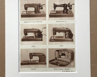 1959 Sewing Machines Original Vintage Print - Mounted and Matted - Retro Wall Art - Soviet Era Illustration - Available Framed