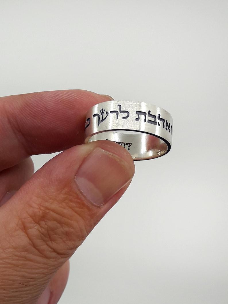 Jewish gift Hebrew men ring Jewish jewelry Hebrew ring Hebrew woman ring Jewish ring inspirational ring Israeli jewelry Judaica ring