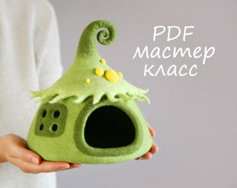 Tutorial for creating a felted fairy house is in Russiаn