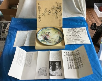 Bradford Exchange - Pao-Chai - First Plate in Beauties of the Red Mansion - Limited Edition Plate Collection - See Desc