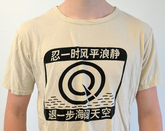 Chinese Proverb Tee
