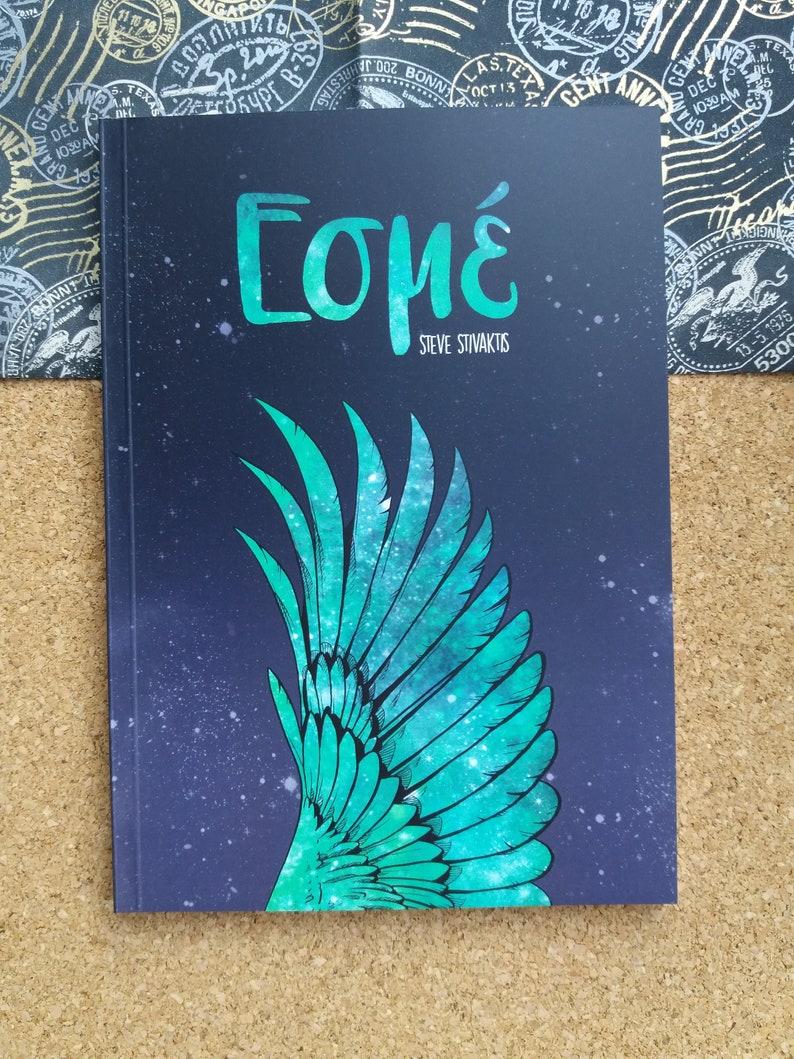 Esmé  queer graphic novel  GR/ENG Greek