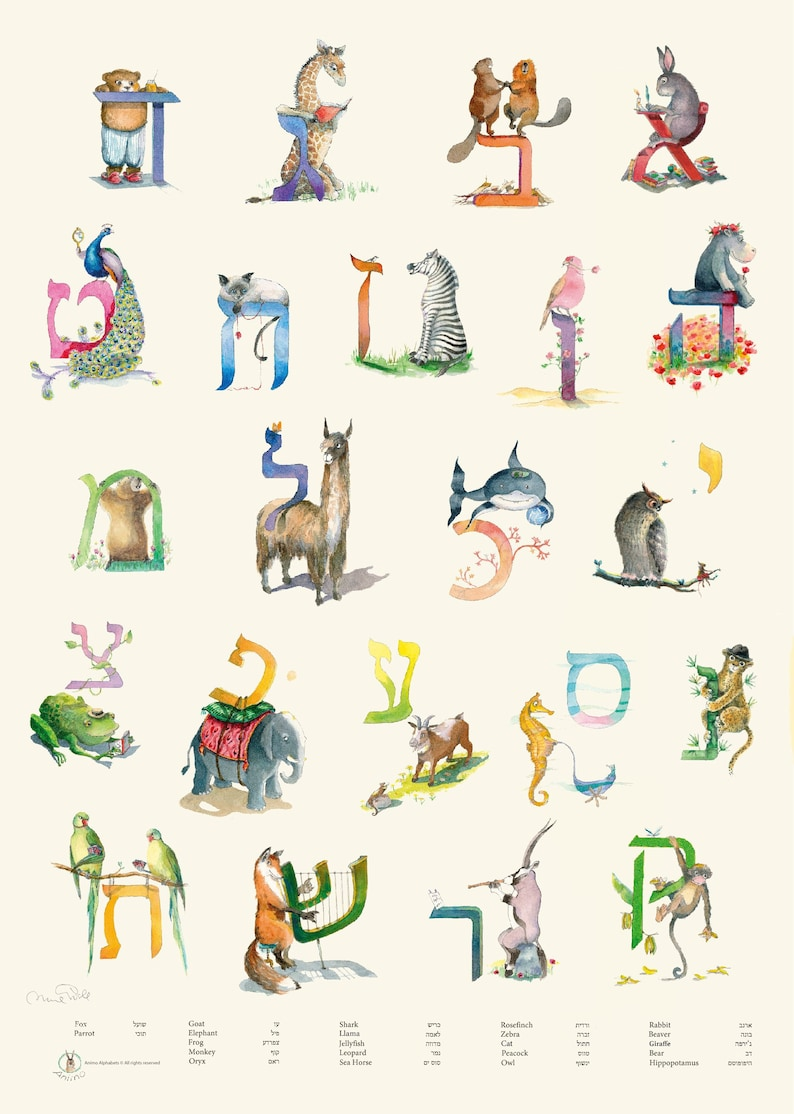 Hebrew letters poster Aleph Bet Animals Alphabet Poster image 0