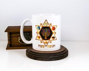 Happy Hanukkah, Hanukkah Mug, Happy Hanukkah in Hebrew, Menorah, Coffee Mug, Hanukkah, Gift for Him, Gift for Her, Jewish Mug,Jewish Holiday
