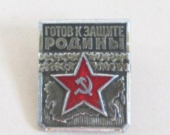Soviet Army Enamel Pin, Military Pin Badge, Soviet Memorabilia, Red Star Enamel Badge, Vintage Pin, Collectibles USSR