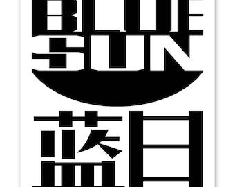 Blue Sun Sticker / Vinyl Decal / Firefly / Laptop Decal / Water Bottle Sticker / Car Decal / Joss Whedon