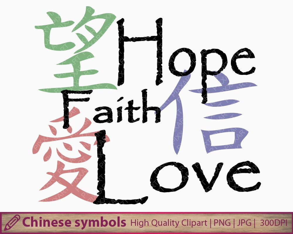 Chinese Symbols Clipart Hope Faith Love Clip Art Digital Etsy