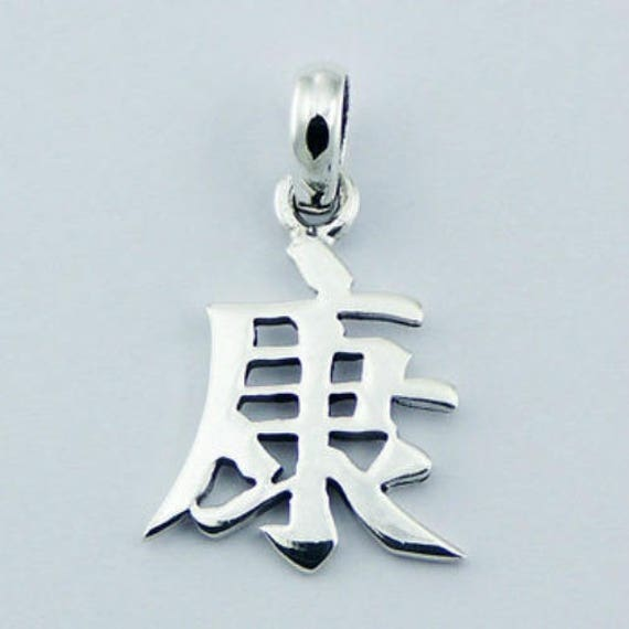 Feng Shui Chinese Symbol Health Solid 925 Sterling Silver Etsy