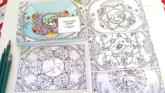 Adult Coloring Card Interactive Greeting Coloring Mandalas