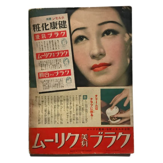 "Fujin Kurabu (""Women's Club"") Magazine, 1930s. New Year's issue of the Japanese magazine, themed on kimono sewing techniques."
