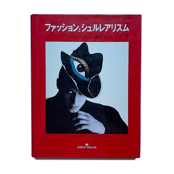 Fashion and Surrealism, 1991. Scarce Japanese catalogue for the groundbreaking exhibition at FIT.