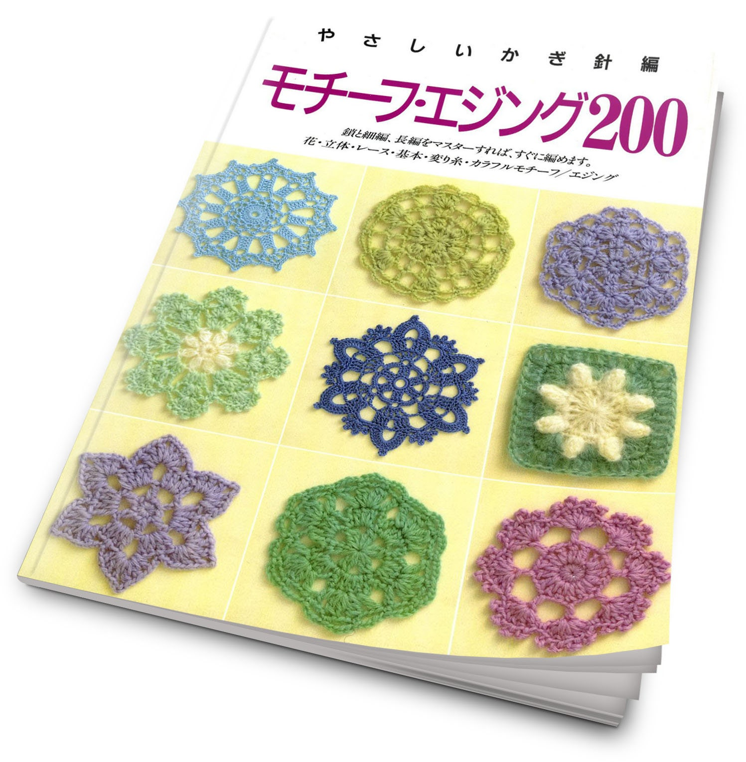200 Crochet Patterns Book Motifs Edgings Japanese Crochet Etsy