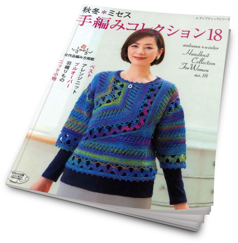 Japanese Crochet Ebook Crochet Clothes Pattern Woman Hand Etsy