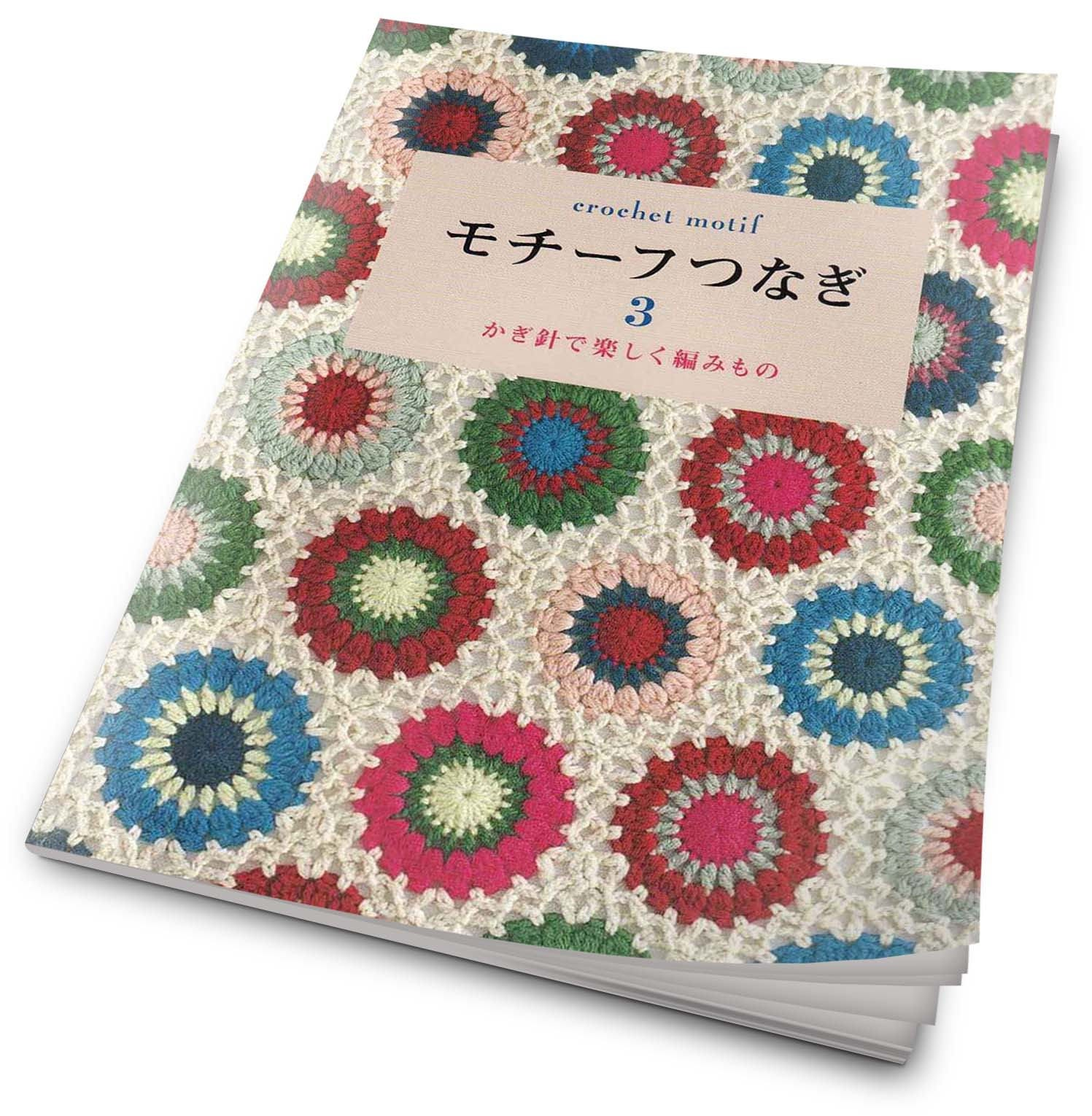 Crochet Ebook Japanese Crochet Patterns Crochet Shawl Etsy