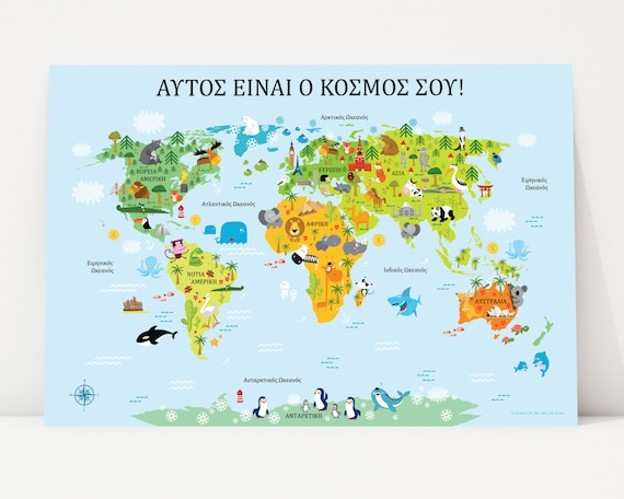 World Map, Greek, Baby Gifts, World Map Wall Art, Greece, Nursery Décor,  Greek Gifts, Greek Language, Greek Poster, Instant Download