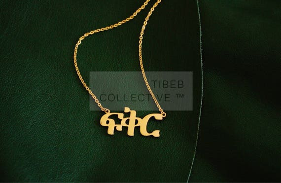 Custom Name Necklace • Gold Finish• Pre Order • Amharic • Tigrinya by Etsy