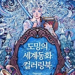 Fairy Tale Coloring Book by Doming(First Edition, Limited)