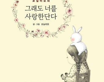 8f16a607c73c But I sill love you by Coniglio - Korean illustrations book