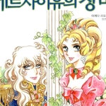 Limited Sale∷The Rose of Versailles Coloring Book vol.1 Marie Antoinette - Coloring lesson and coloring pages