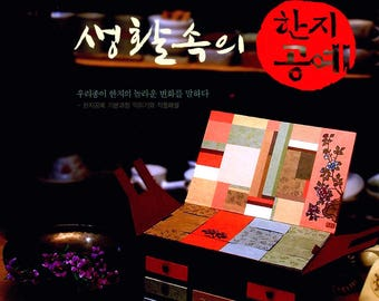 Korean Hanji Living Craft Book