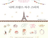 My French embroidery stitch 400 - seasons, flowers, fairy tales, animals, fruit, anniversary, pattern, initials, embroidered beads, sequins