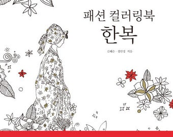 Hanbok Coloring Book Etsy - Korean-hanbok-coloring-pages