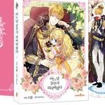 Who Made Me a Princess vol.1 Special Edition - Suddenly, I Became a Princess Anime Book by Spoon