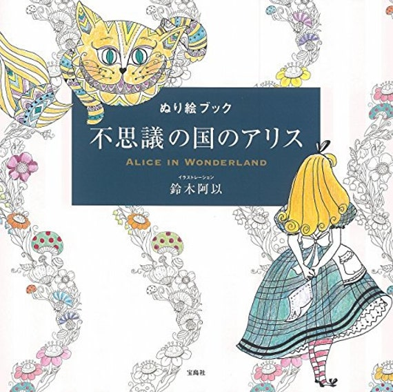 Alice in Wonderland coloring book for adult by Suzuki Ai - Fantasy Fairy  Tale Japanese colouring book, ISBN 4800250404 9784800250407
