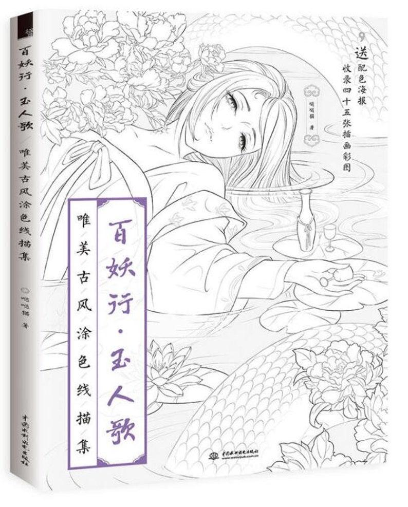 Bai Yao Xing Aesthetic Chinese Coloring Book by da da cat - Bai yao xing,  Yu Ren Ge Weimei Gufeng Tuse Xian Miao Ji