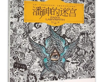 Pan's Labyrinth Chinese Coloring Book by Molly Lee