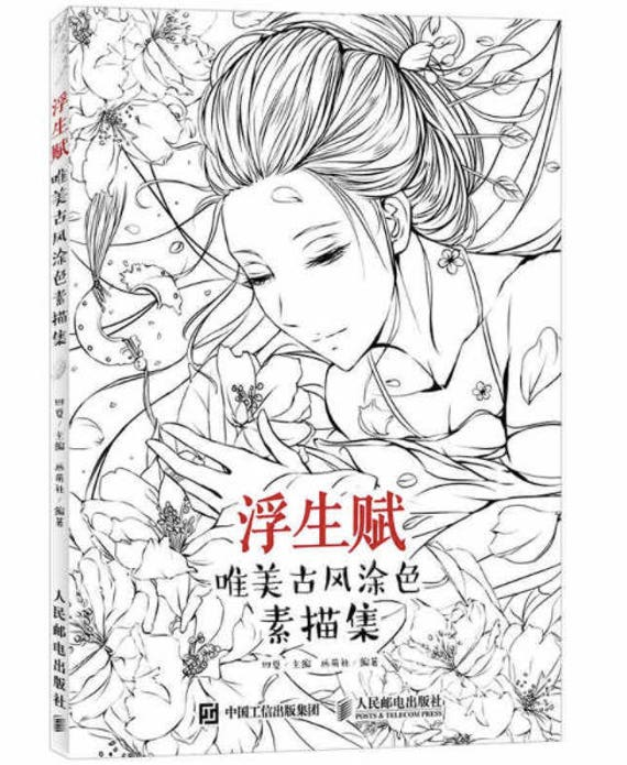 Chinese Ancient Paint Coloring Book Life Poem Princess