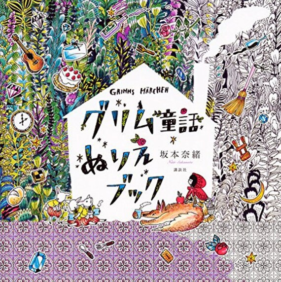 GRIMMS MARCHEN Grimms\' Fairy Tales Coloring Book - sakamoto nao Colouring  Book for adult, Japanese Colouring Book