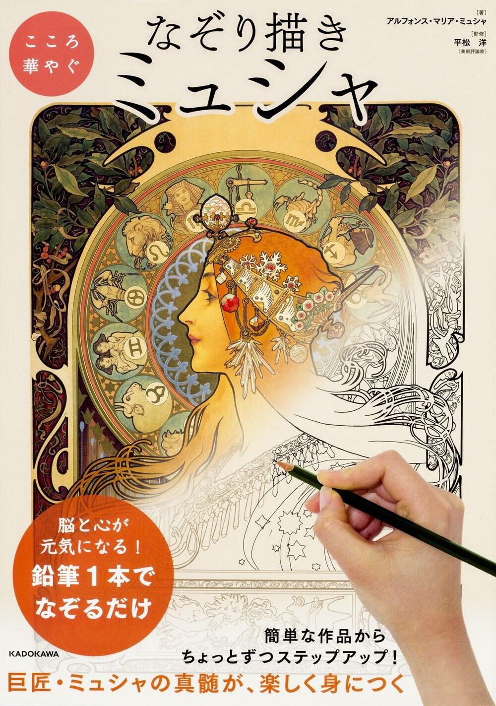 Alphonse Mucha japanischen Malbuch von Hiroshi Hiramatsu   Etsy