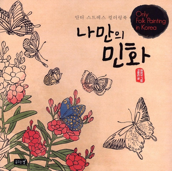 Only Folk Painting In Korea Coloring Book My