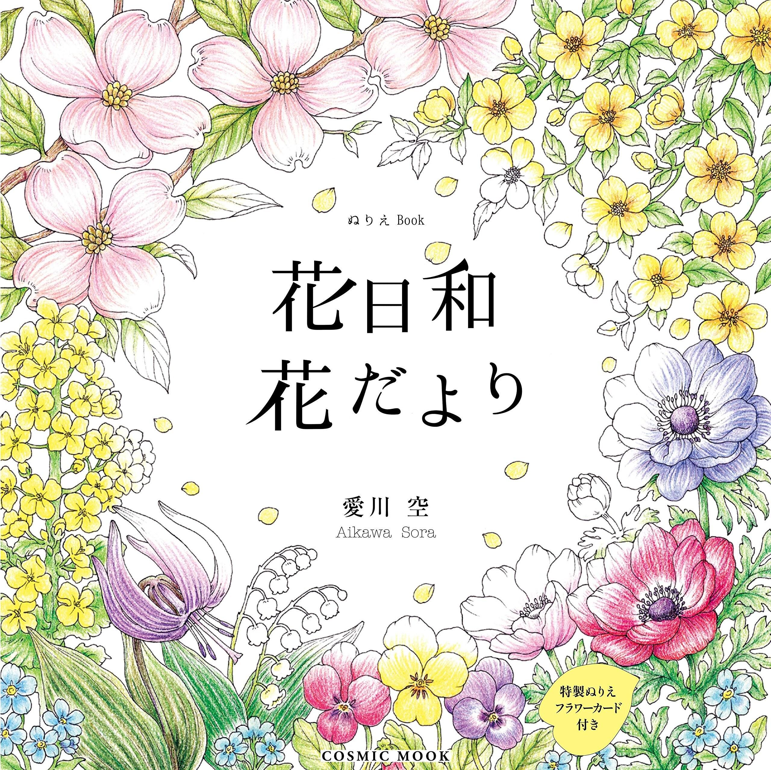 Blume-Tag-Malbuch von Aikawa Sora japanische Malbuch eine   Etsy
