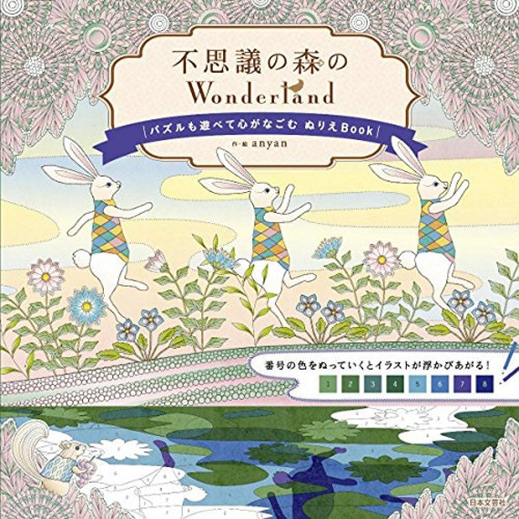 Wonderland Coloring Book by anyan Wonderland of the forest | Etsy