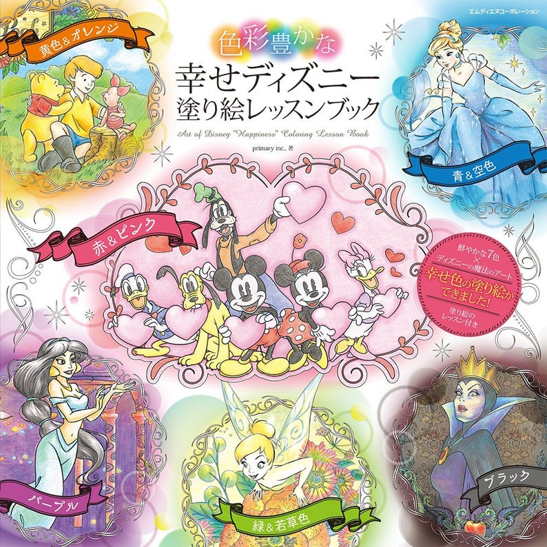 of disney happiness coloring lesson book colorful