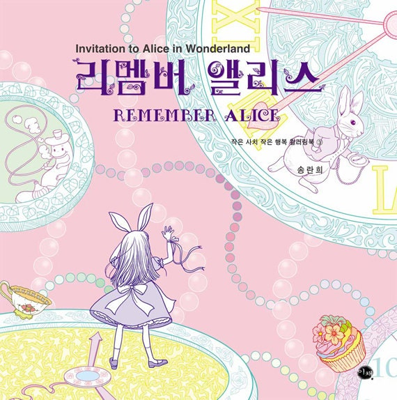 Remember Alice Coloring Book for adult - Invitation to Alice in Wonderland  colouring book