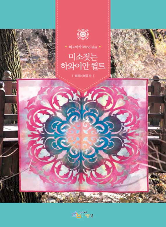 Mino\'aka Hawaii Quilt Buch von Miyu Terai Minoaka | Etsy