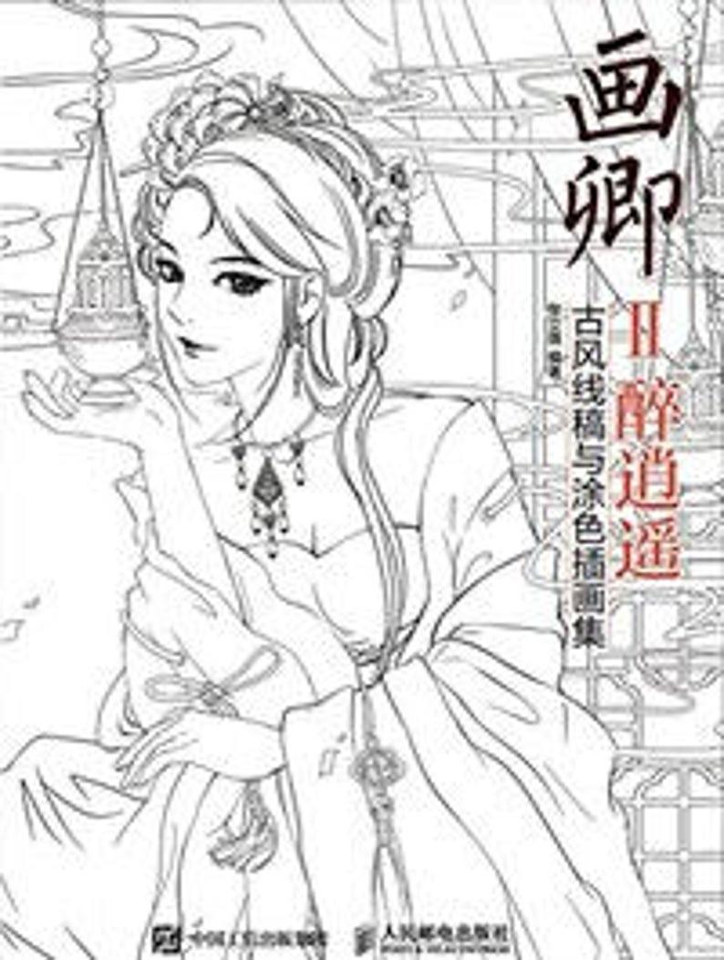 Coloriage Princesse Chinoise.Ancienne Princesse Chinoise Livre De Coloriage Fushengfu Ii Bu Oeuvre Heureux De L Antiquite